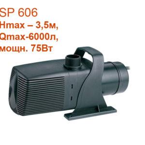 насос Pondtech 606